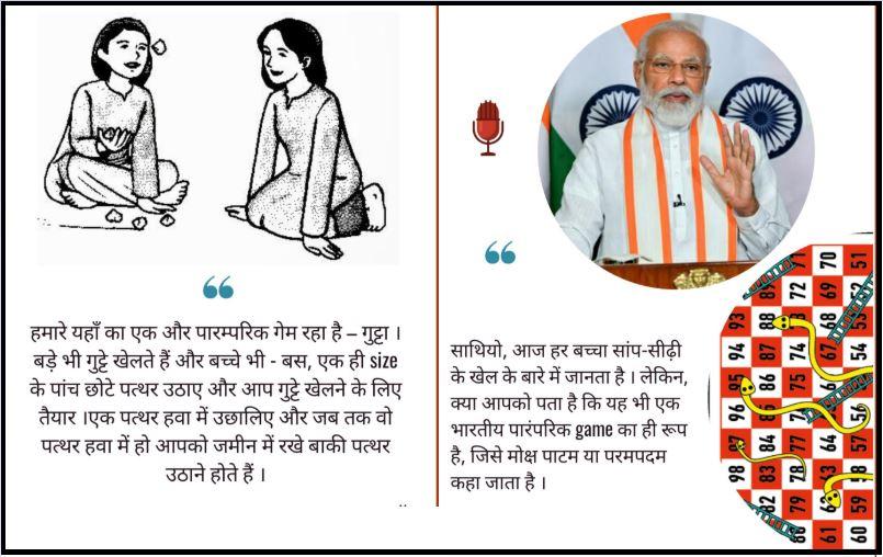 PMએ મન કી બાતમાં બાળકોને પરંપરાગત રમતો તરફ વાળવા વડીલોને કર્યો આગ્રહ